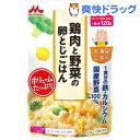 大満足ごはん 鶏肉と野菜の卵とじごはん G18(120g)【大満足ごはん】