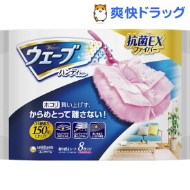 ウェーブ ハンディワイパー 共通取り替えシート ピンク(8枚入)【ユニ・チャーム ウェーブ】