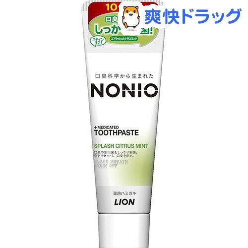 【企画品】ノニオ ハミガキ スプラッシュミント 増量(143g)【ノニオ(NONIO)】