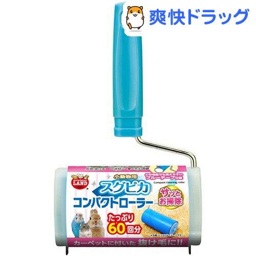 ミニマルランド スグピカ コンパクトローラー 小動物用(1コ入)【ミニマルランド】