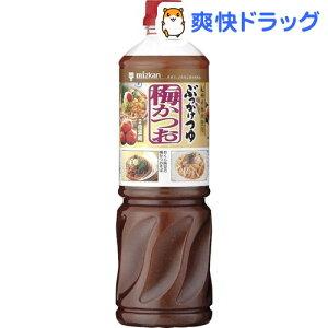 【訳あり】うどん、そば、冷たい麺に ミツカン ぶっかけつゆ 梅かつお 業務用(1.1kg)