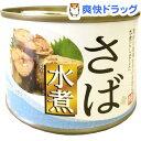 さば 水煮(190g)