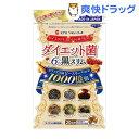 【訳あり】【アウトレット】ダイエット菌と6つの黒スリム(40カプセル)【ミナミヘルシーフーズ】