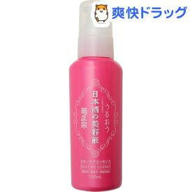 菊正宗 日本酒の美容液(150mL)