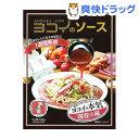 ヨコイのソース 現在の味(250g*2袋入)