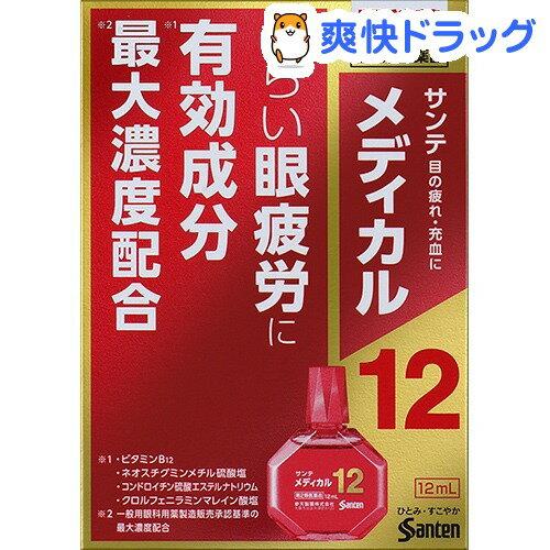 【第2類医薬品】サンテメディカル12(12mL)【サンテ】