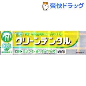 クリーンデンタルM 口臭ケア(100g)【クリーンデンタル】