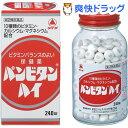 【第(2)類医薬品】パンビタンハイ(240錠)【送料無料】 ランキングお取り寄せ