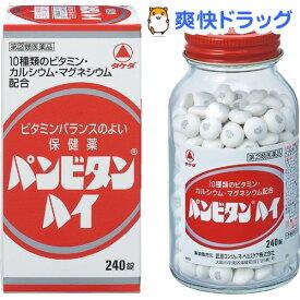 【第(2)類医薬品】パンビタンハイ(240錠)【パンビタンハイ】