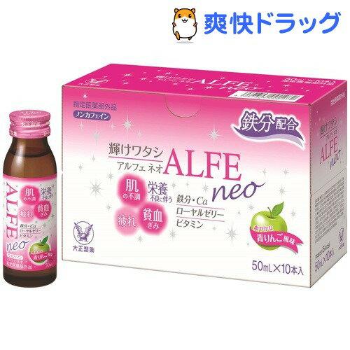 アルフェネオ(50mL*10本入)【アルフェ】