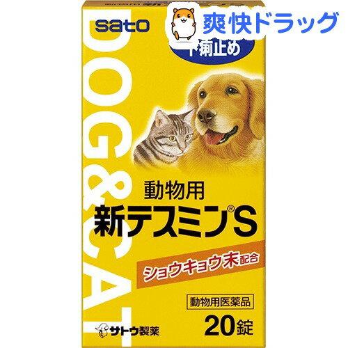 動物用 新テスミンS(20錠)