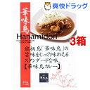 博多華味鳥 華味鳥カレー(200g*3箱セット)