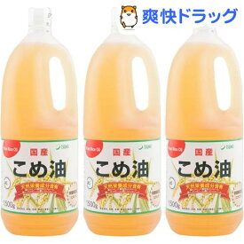 築野食品 国産こめ油(1.5kg*3コセット)【TSUNO(築野食品)】