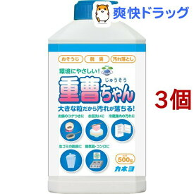カネヨ 重曹ちゃん本体(500g*3コセット)【カネヨ】