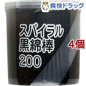 スパイラル黒綿棒(200本入*4コセット)