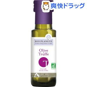 ビオプラネット 有機白トリュフオイル(92g)【BIO PLANETE(ビオプラネット)】