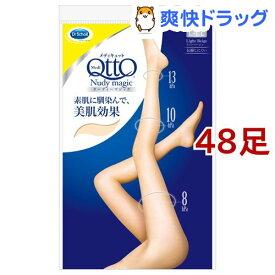 メディキュット ヌーディーマジック 着圧 ストッキング ライトベージュ L-LLサイズ(48足セット)【mq08】【メディキュット(QttO)】