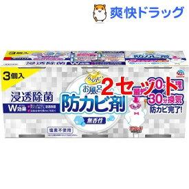 らくハピ お風呂の防カビ剤 無香性(3個入*2セット)【らくハピ】