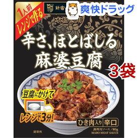 新宿中村屋 本格四川 レンジで作る 辛さ、ほとばしる麻婆豆腐(80g*3袋セット)【新宿中村屋】