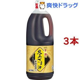 日清 純正ごま油 本胡麻搾り ポリ 業務用(1500g*3コセット)