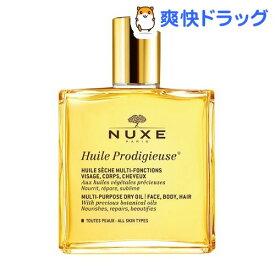 ニュクス プロディジューオイル(50ml)【ニュクス(NUXE)】