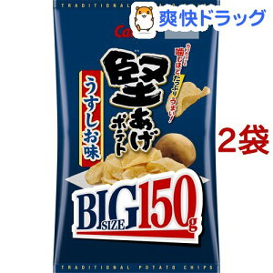 堅あげポテト うすしお味 ビッグサイズ(150g*2コセット)【ouy_m6】【カルビー 堅あげポテト】