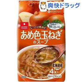 スープ生活 あめ色玉ねぎのスープ(6.6g*4食入)【スープ生活】