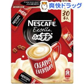 ネスカフェ エクセラ ふわラテ(30本入)【ネスカフェ(NESCAFE)】