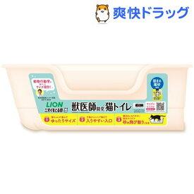 獣医師開発 ニオイをとる砂専用 猫トイレ(1個)【ニオイをとる砂】