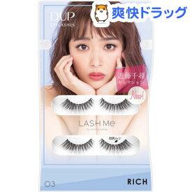ディーアップ アイラッシュ LASH Me 03 RICH(1セット)【ディーアップ(D.U.P)】