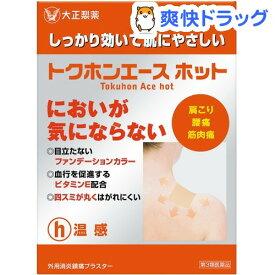 【第3類医薬品】トクホンエース ホット(20枚入)【トクホン】