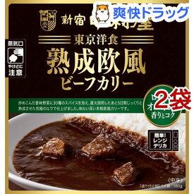 新宿中村屋 熟成欧風ビーフカリー ローストオニオンの香りとコク(180g*2袋セット)【新宿中村屋】