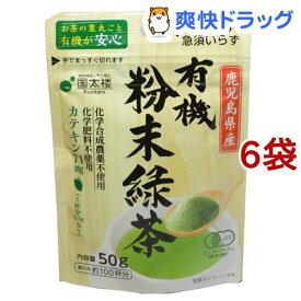国太楼 有機粉末緑茶(50g*6袋セット)【国太楼】
