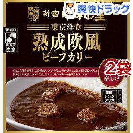 新宿中村屋 熟成欧風ビーフカリー 煮詰めワインの香りとコク(180g*2袋セット)【新宿中村屋】