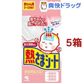 熱さまシート 赤ちゃん用(12枚入*5コセット)【熱さまシリーズ】