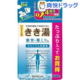 きき湯 カルシウム炭酸湯 つめかえ用(480g)【きき湯】[入浴剤]