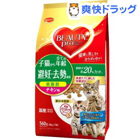 ビューティープロ キャット 避妊・去勢後用 チキン味(80g*7袋入)【ビューティープロ】