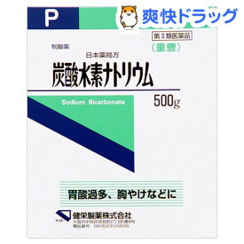 【第3類医薬品】健栄製薬 日本薬局方 炭酸水素ナトリウム(500g)【ケンエー】