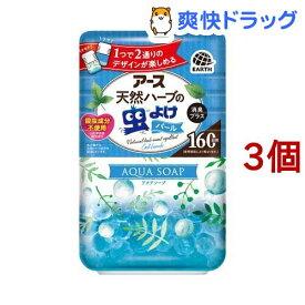 バポナ 天然ハーブの虫よけパール 160日用 アクアソープの香り(280g*3個セット)【バポナ】