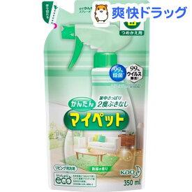 かんたんマイペット 住居用洗剤 詰め替え(350ml)【マイペット】