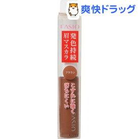 ファシオ カラーラスティング アイブロウ マスカラ ブラウン BR300(6g)【fasio(ファシオ)】