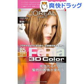 ロレアル パリ フェリア 3Dカラー 85 キャメルシック(1セット)【フェリア】