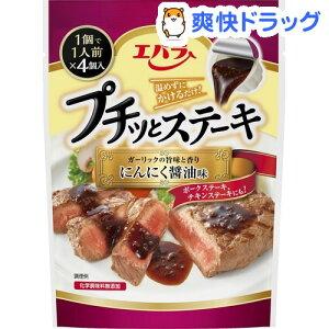 プチッとステーキ にんにく醤油味(1人分*4個入)