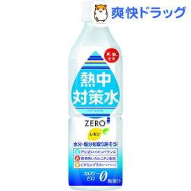 熱中対策水 レモン味(500ml*24本入)【熱中対策水】[スポーツドリンク]