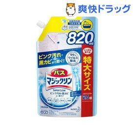 バスマジックリン お風呂用 スーパークリーン香りが残らない 詰め替え スパウトパウチ(820ml)【バスマジックリン】