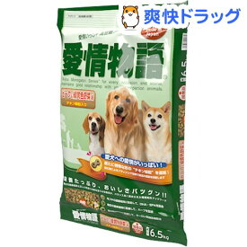 愛情物語 ビーフ&緑黄色野菜味(6.5kg)【愛情物語】[ドッグフード]