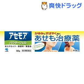 【第2類医薬品】アセモアa パウダージェル(32g)【アセモア】