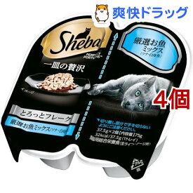 シーバ 一皿の贅沢 とろっとフレーク 厳選お魚ミックス(ツナ・白身魚)(75g*4個)【シーバ(Sheba)】[キャットフード]