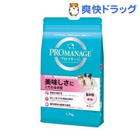 プロマネージ 美味しさにこだわる犬用 成犬用(1.7kg)【dalc_promanage】【m3ad】【プロマネージ】[ドッグフード]
