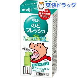 【第3類医薬品】明治のどフレッシュ(12ml)【明治うがい薬】